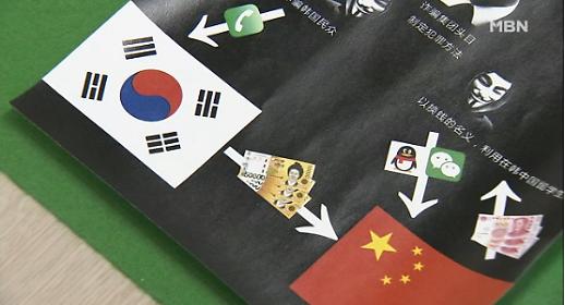 """在韩留学生为何频频沦为""""洗钱工具""""?"""
