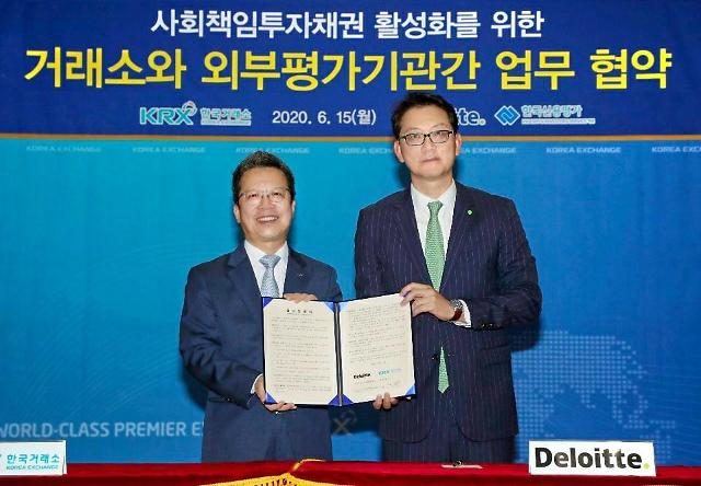 딜로이트안진-한국거래소 ESG채권 시장 활성화 MOU 체결