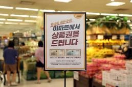 """.疫情下韩大型超市放大招 借""""购物补贴""""吸引顾客掏钱包 ."""