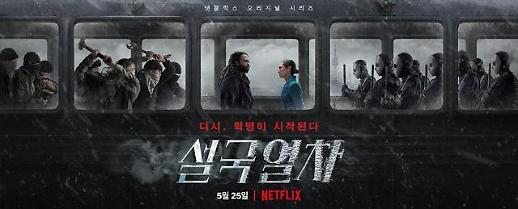 美剧《雪国列车》第二季获预定