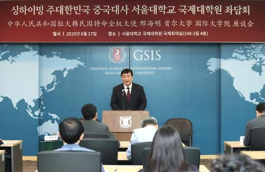 中国驻韩大使与首尔大学国际大学院举行座谈会