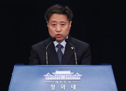 青瓦台、北朝鮮に強く批判・・・「無礼で非常識な行為」