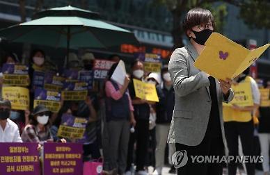 수요집회 참석 정의연, 억측·비난·혐오 표현 난무 정치권·언론 비판