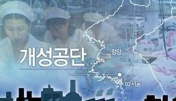 .开城工业园入驻韩企园内资产近52亿元.