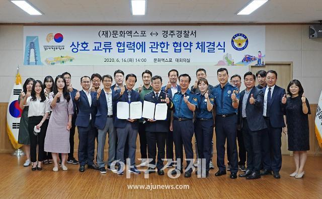 경주엑스포-경주경찰서, 상호발전·교류증진 대내외 협력강화