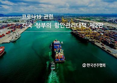 한국선주협회, 수출입은행 찾아 해운산업 선제적 지원 절실