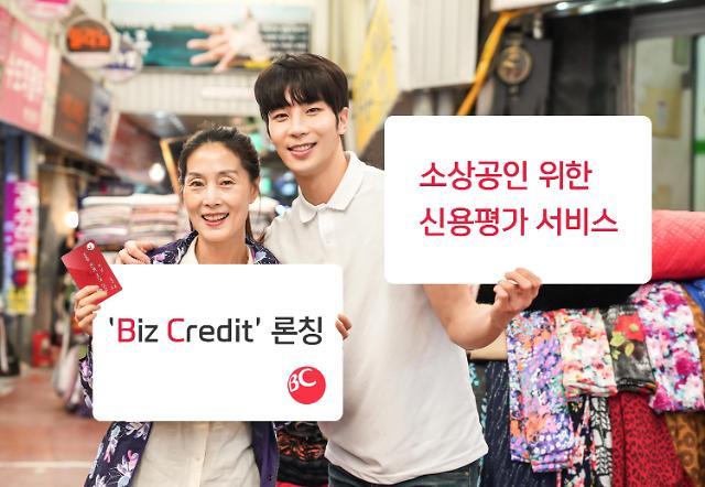 BC카드, 소상공인 전용 신용평가 서비스 시작