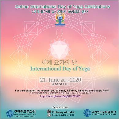주한인도대사관, 세계 요가의 날 행사 진행···집에서 힐링하세요