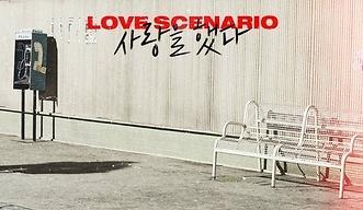 iKON《LOVE SCENARIO》MV优兔播放量破4亿