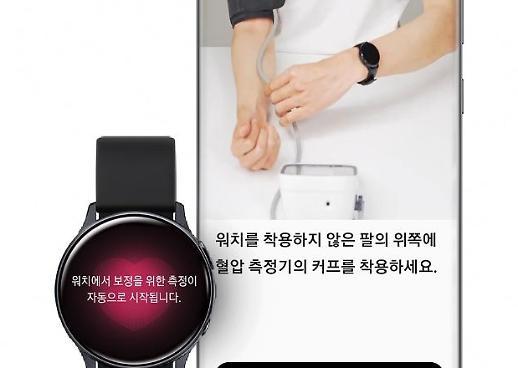 Samsung ra mắt ứng dụng huyết áp Samsung Health Monitor