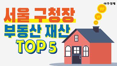 다주택자 24% 서울 구청장 부동산 재산 TOP 5 [아주경제차트라이더]