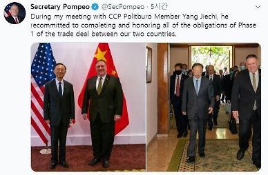 美 폼페이오, 中, 1단계 무역합의 전면이행 재약속