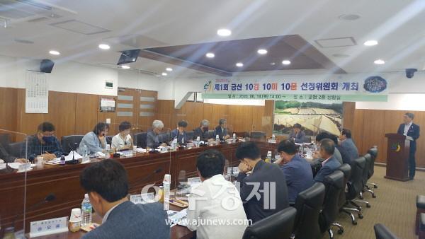 금산군, '금산 10경·10미·10품' 후보 선정