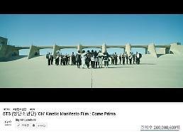 .防弹少年团《ON》首版MV优兔播放量破2亿.