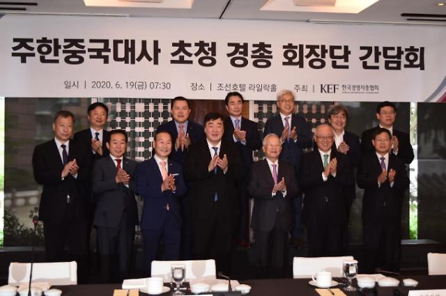 최병오 패션그룹형지 회장, '주한중국대사 초청 경총 간담회'서 中 진출 기업 지원 요청