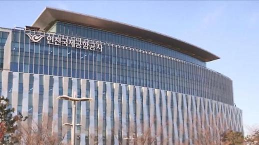 新冠疫情下仁川国际机场公社仍为韩大学生最想入职的国营企业