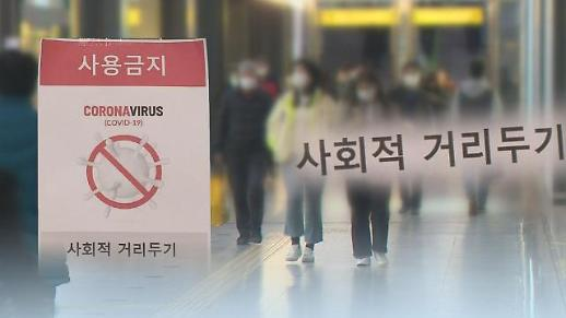 韩防疫部门:首都圈疫情开始向外扩散