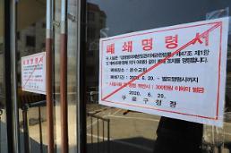 .首尔市长提出重返社交距离严守期条件.