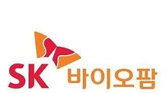 SK Biopharm có thể tham gia vào nhóm Kospi 200 trong tháng 9 tới