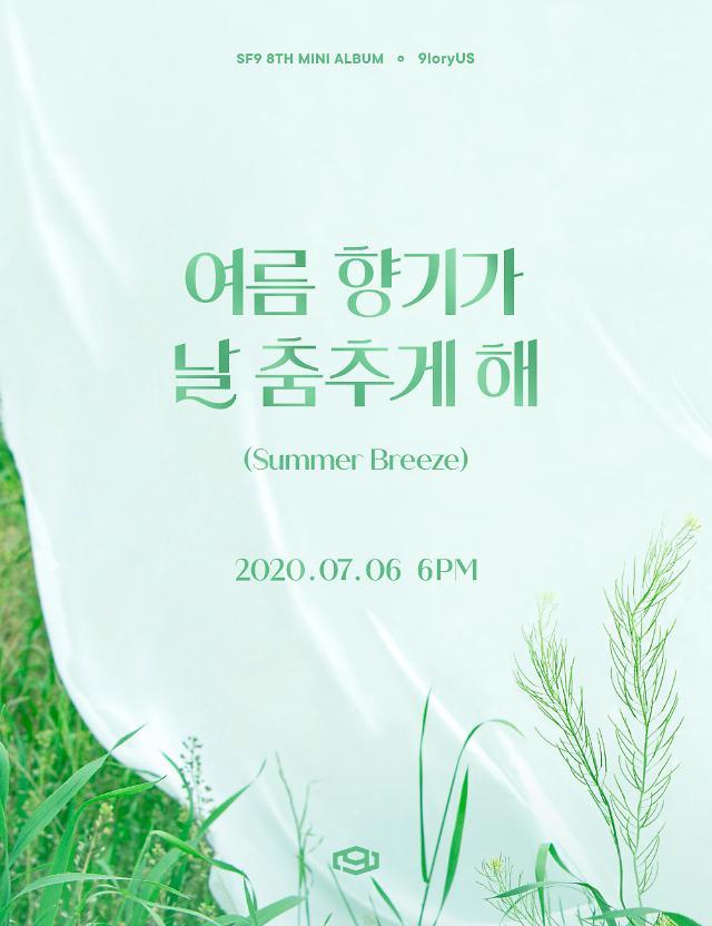 SF9, 내달 신곡 여름 향기가 날 춤추게 해···청량한 여름 향기 '물씬'