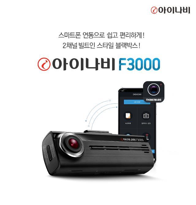 스마트폰 연동되는 블랙박스 '아이나비 F3000' 출시
