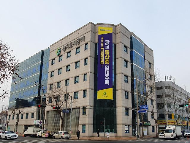 경기도시공사, 고양· 부천 기존주택 전세‧매입임대 입주자 추가모집