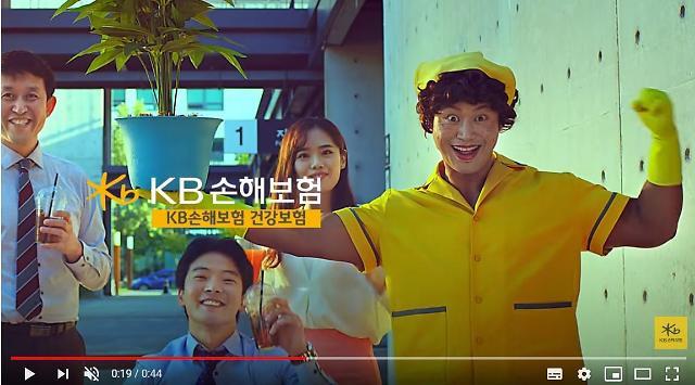 """""""건강ㆍ재미ㆍ홍보, 세 토끼 사냥""""…KB손보, 유튜브 소통 강화"""