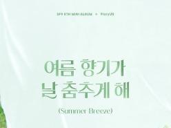 SF9 phát hành bài hát mới Summer Breeze vào tháng 7