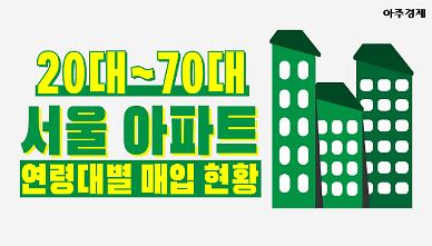 1위는 00대 연령대별 서울 아파트 매입 현황 [아주경제 차트라이더]