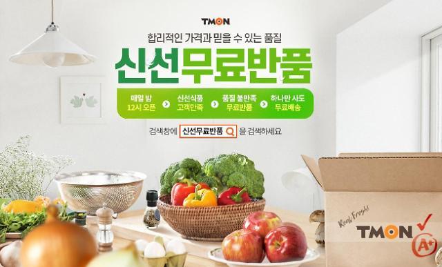 """""""우수 품질 신선식품만 모았다""""…티몬, 신선무료반품 매장 오픈"""