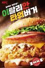 타워버거의 재해석…KFC, 이탈리안타워버거 출시