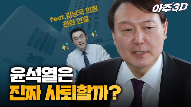[영상/아주3D] '윤석열은 사퇴할까?' 윤석열vs추미애 N차 전쟁 총정리로 거취 예측