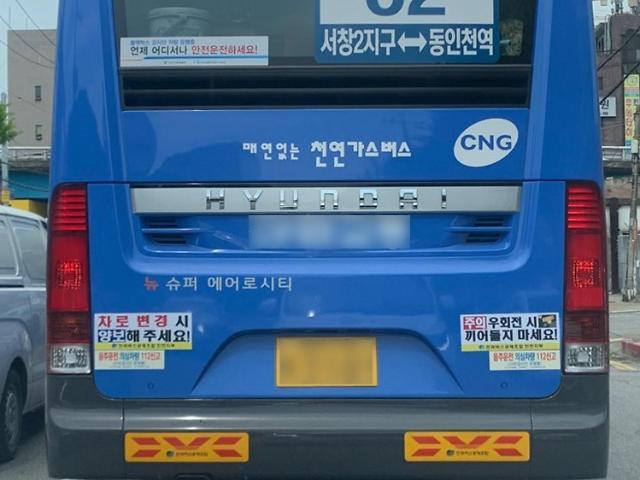 한국교통안전공단 인천본부,음주운전 의심차량 112 신고 활성화 스티커 제작·배포