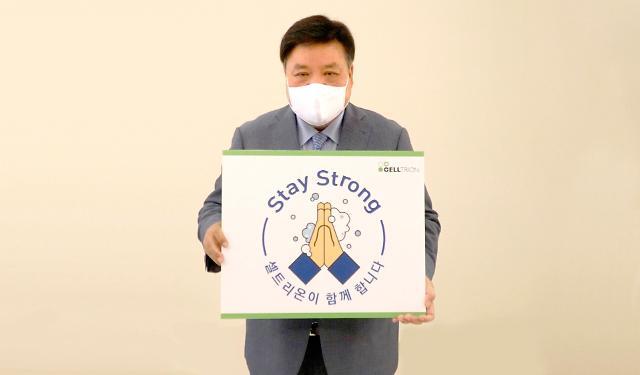서정진 셀트리온그룹 회장, 코로나19 극복 위한 스테이 스트롱 동참