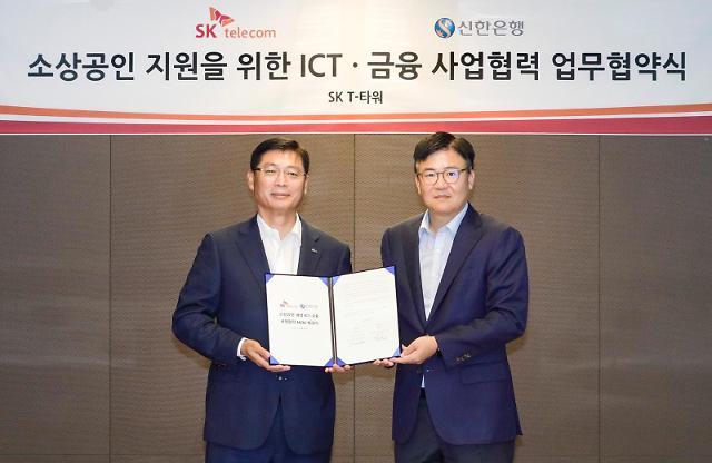 SK텔레콤-신한은행, 소상공인에 행정·금융 서비스 원스톱 제공