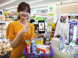 .S. Korea starts smartphone identification service for digital drivers license.