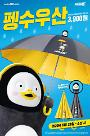 장마철도 신이나…배스킨라빈스, 펭수 우산 프로모션