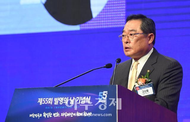 [포토] 개회사 하는 구자열 한국발명진흥회 회장