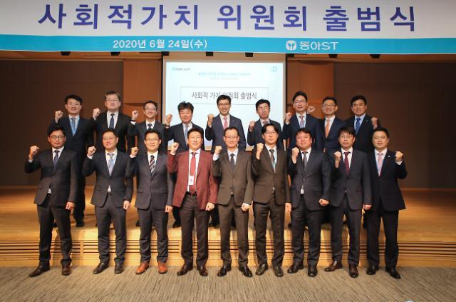 동아ST, 지속가능경영을 위한 '사회적가치위원회' 출범