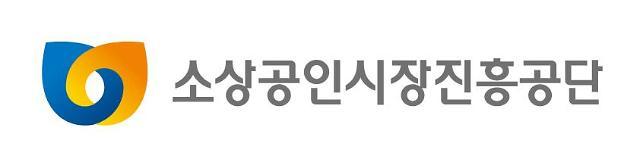 소진공‧전상연, 전통시장 동행세일 준비 점검