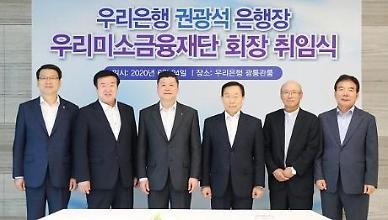 권광석 우리은행장, 우리미소금융재단 회장 취임