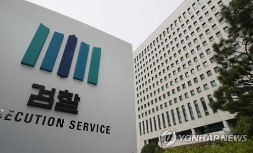 검찰 '환매중단' 옵티머스 관련업체 14곳 압수수색, 예탁원도 포함