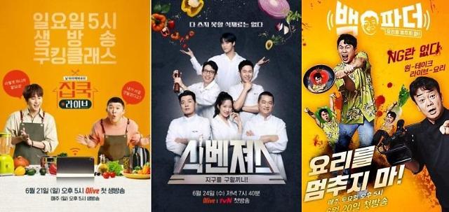 """[기획] 언택트 시대, 다시 뜨는 쿡 예능 """"집밥요리 전성시대"""""""
