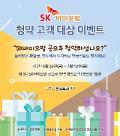 한국투자증권, SK바이오팜 청약 고객 대상 이벤트··· 상품 가입 시 현금