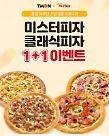 미스터피자 티몬블랙딜서 클래식 피자 1+1 만나보세요