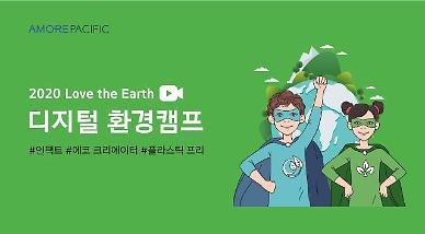 아모레퍼시픽, 전국 초등학생 대상 디지털 환경캠프' 진행