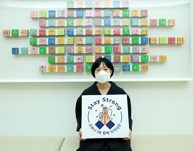 한성숙 네이버 대표, 코로나19 극복 '스테이 스트롱' 캠페인 참여