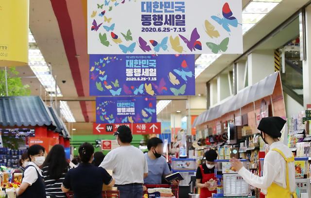 韩国官民合办大型购物节今开幕