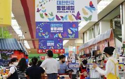 .韩国官民合办大型购物节今开幕 .