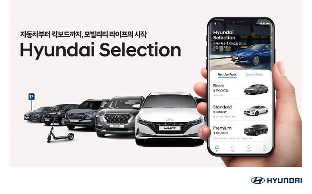 현대차, 차량 구독 서비스 강화…팰리세이드 48시간 이용 스페셜 팩 선봬